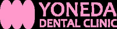 ヨネダ歯科|住吉(東灘)の歯医者。痛くない、安心できる歯科・小児歯科。