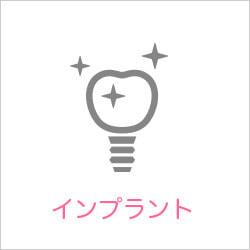 インプラント|米田歯科診療メニュー