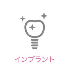 米田歯科のインプラント