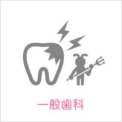 一般歯科|米田歯科診療メニュー