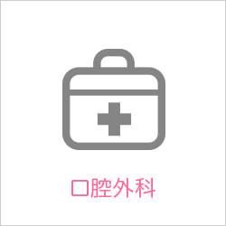 口腔外科|米田歯科診療メニュー