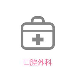 米田歯科の口腔外科