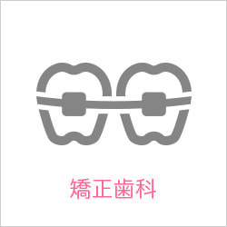 矯正歯科|米田歯科診療メニュー