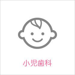 小児歯科|米田歯科診療メニュー