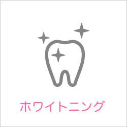 ホワイトニング|米田歯科診療メニュー