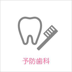 予防歯科|米田歯科診療メニュー