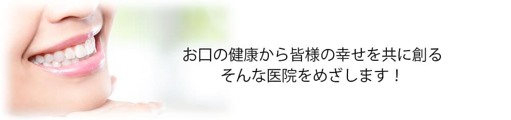 お口の健康から皆様の幸せを共に創る そんな医院をめざします!|神戸市東灘区住吉のヨネダ歯科