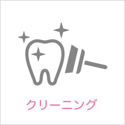クリーニング|米田歯科診療メニュー