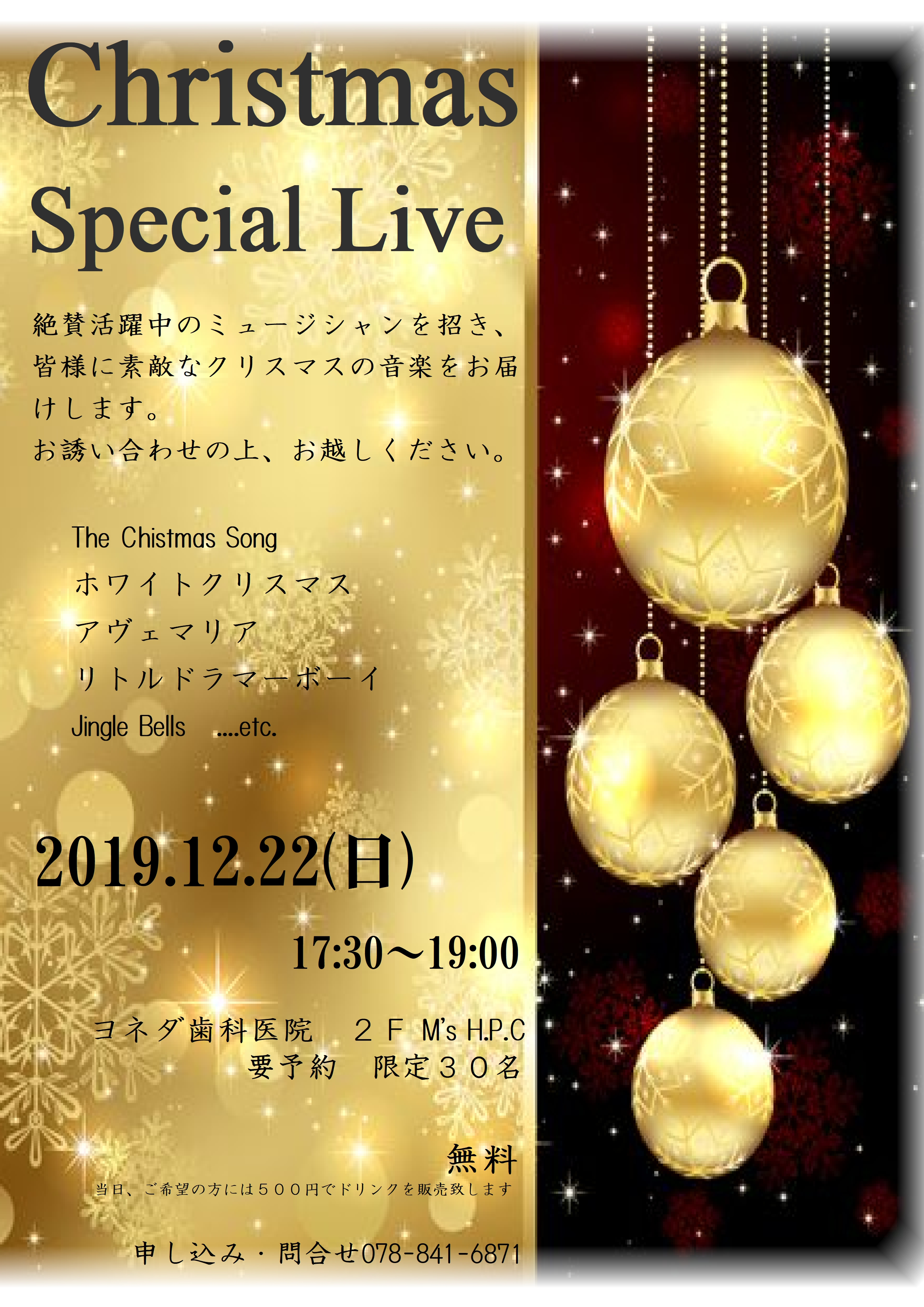 Christmas Special Live | 神戸市東灘区のヨネダ歯科